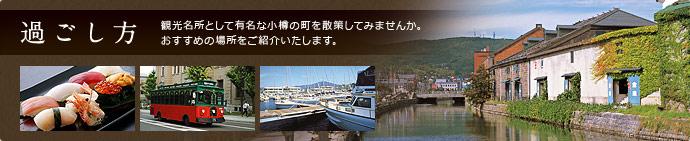 過ごし方 観光名所として有名な小樽の町を散策してみませんか。おすすめの場所をご紹介いたします。