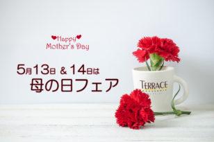 5/13-5/14は母の日フェアを開催!