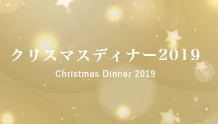 グランドパーク小樽クリスマスディナー2019