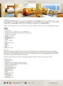 roomsheet_jp