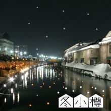 冬小樽トップページ用画像