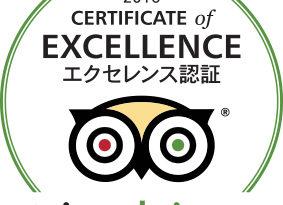 TripAdvisorのエクセレンス認証2016を獲得しました!