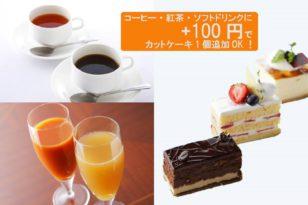 平日限定★プラス100円でケーキが楽しめる!