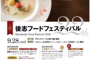 9/28★第22回 後志フードフェスティバル開催