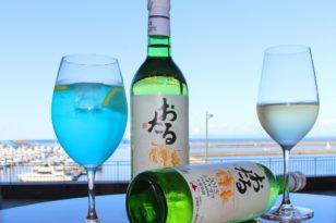 地酒プロモーション★おたるナイヤガラワイン