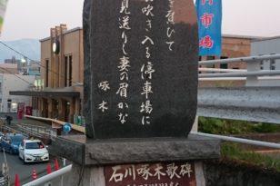 小樽駅近くの石川啄木歌碑