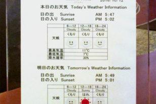 旅のご参考に!小樽の10月の服装をご案内