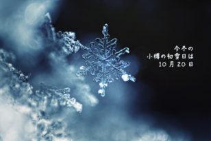 小樽初雪クイズ2016★結果発表