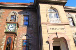 小樽といえば「堺町通り」定番と穴場スポットをご紹介します!