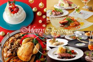 お早めにご予約を★クリスマスディナー