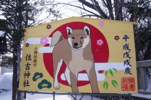 小樽の総鎮守「住吉神社」の大絵馬