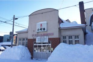 北海道最古★小樽のレトロな銭湯