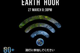 Earth Hour 2021に参加します