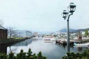 小樽運河の北端を見たことがありますか?