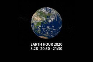 Earth Hour 2020に参加しました!