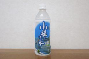 おいしい小樽の水