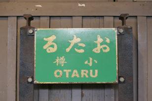 小樽で使われている北海道弁