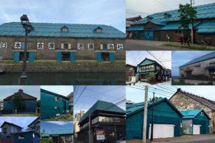 小樽ブルーな建物に注目!