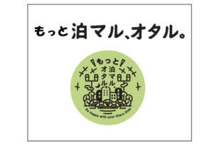 小樽市民限定★『もっと泊マル、オタル。』キャンペーン 半額プラン