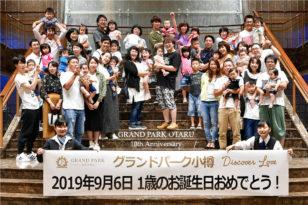 北海道胆振東部地震から1年★無料宿泊ご招待