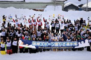 国際スポーツ雪かき選手権 in 小樽2019